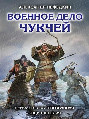 cover image of Военное дело чукчей. Первая иллюстрированная энциклопедия