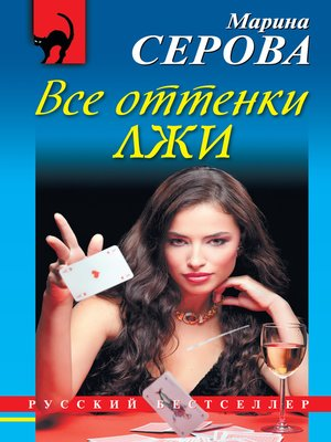 cover image of Все оттенки лжи