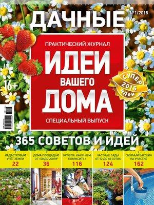 cover image of Идеи Вашего Дома. Спецвыпуск №01/2016