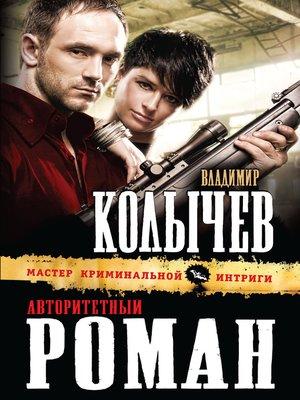 cover image of Авторитетный роман