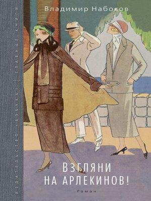 cover image of Взгляни на арлекинов!