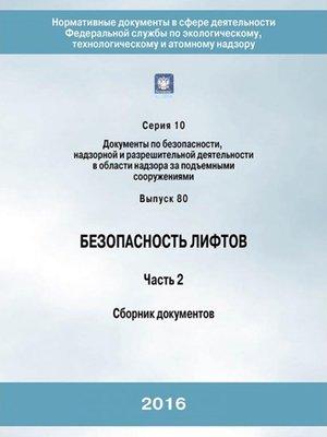 cover image of Безопасность лифтов. Часть 2. Сборник документов