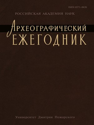 cover image of Археографический ежегодник 2012