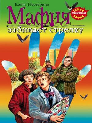 cover image of Мафия забивает стрелку