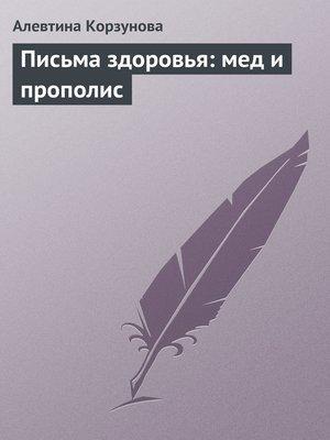 cover image of Письма здоровья