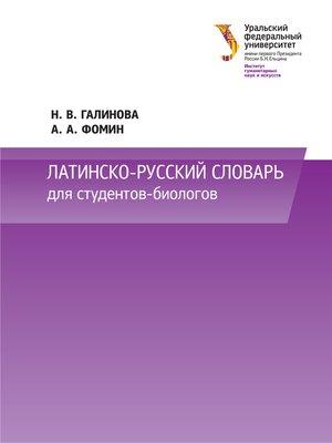 cover image of Латинско-русский словарь для студентов-биологов