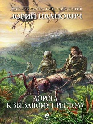 cover image of Дорога к Звездному Престолу