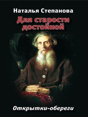 cover image of Для старости достойной. Открытки-обереги