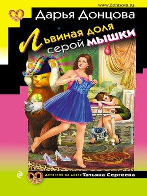 cover image of Львиная доля серой мышки