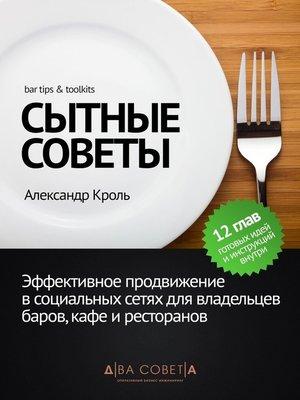 cover image of Сытные советы
