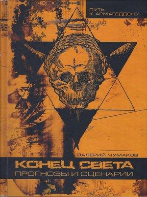 cover image of Конец света, или 24 популярные катастрофы. Прогнозы и сценарии