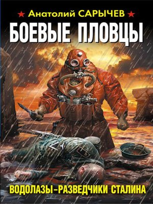 cover image of Боевые пловцы. Водолазы-разведчики Сталина