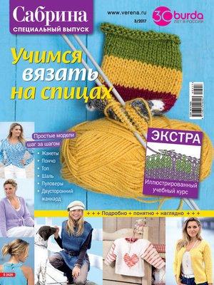 cover image of Сабрина. Специальный выпуск. №3/2017