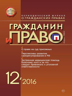 cover image of Гражданин и право №12/2016
