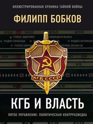 cover image of КГБ и власть. Пятое управление