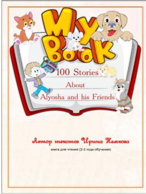 cover image of 100 Stories About Alyosha and his Friends