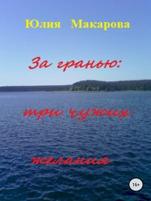 cover image of За гранью