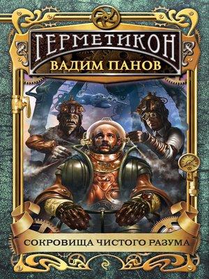 cover image of Сокровища чистого разума