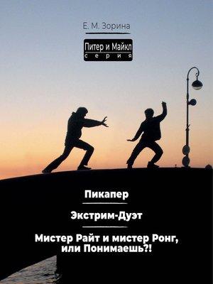 cover image of Питер & Майкл