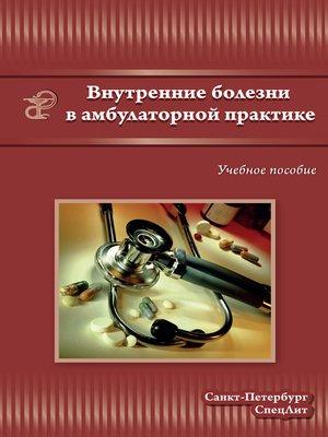 cover image of Внутренние болезни в амбулаторной практике