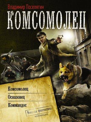 cover image of Комсомолец. Осназовец. Коммандос (сборник)