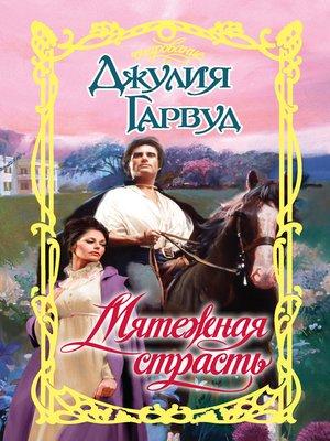 cover image of Мятежная страсть
