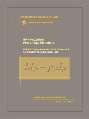 cover image of Природные ресурсы России