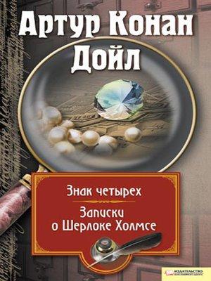 cover image of Знак четырех. Записки о Шерлоке Холмсе (сборник)