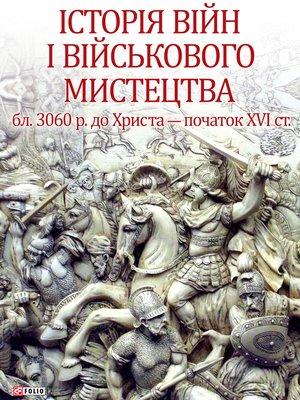 cover image of Від професійних найманих армій до масових (мобілізаційних) армій (початок ХVІ ст.– початок ХХ ст.)