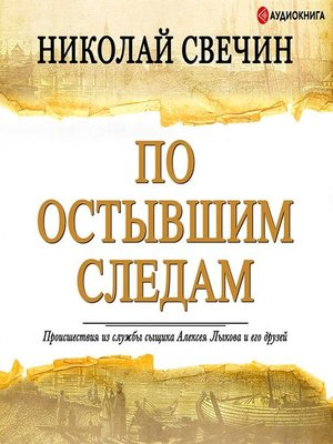 cover image of По остывшим следам