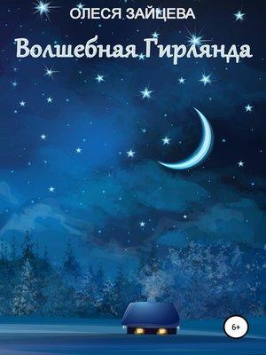 cover image of Волшебная гирлянда