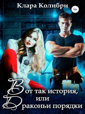 cover image of Вот так история, или Драконьи порядки