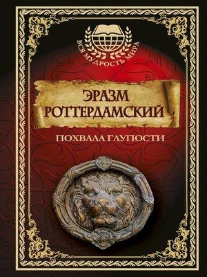 cover image of Похвала глупости