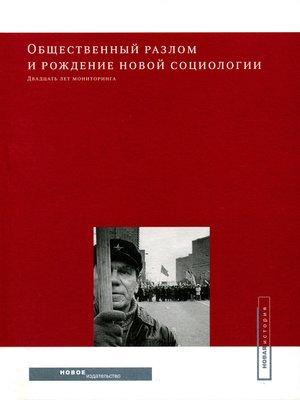 cover image of Общественный разлом и рождение новой социологии