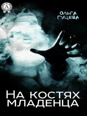 cover image of На костях младенца