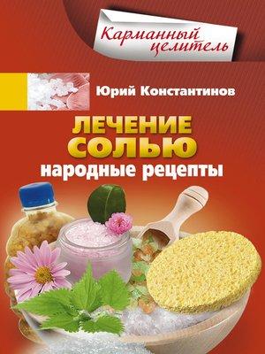 cover image of Лечение солью. Народные рецепты