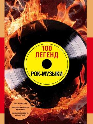 cover image of 100 легенд рок-музыки