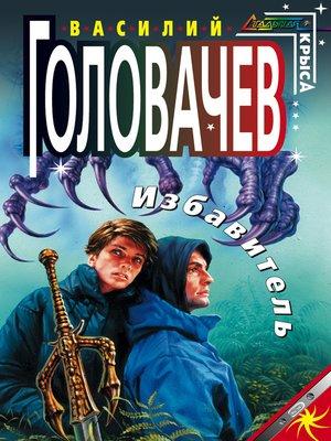 cover image of Избавитель