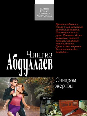 cover image of Синдром жертвы