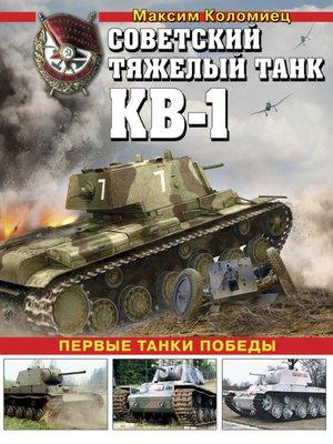 cover image of Советский тяжелый танк КВ-1. Первые танки Победы