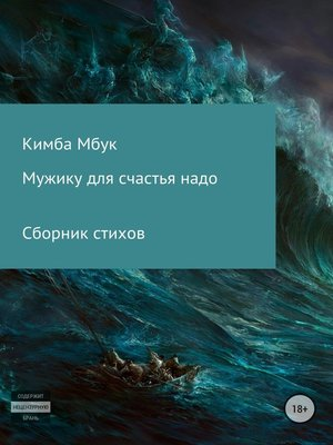 cover image of Мужику для счастья надо. Сборник стихотворений