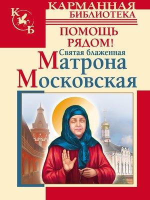 cover image of Святая блаженная Матрона Московская. Помощь рядом!