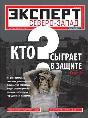cover image of Эксперт Северо-Запад 10-2013