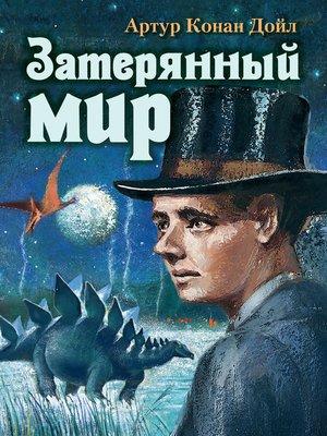 cover image of Затерянный мир