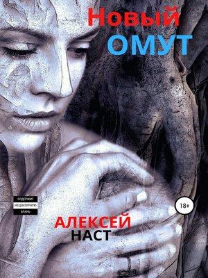 cover image of Тихий омут
