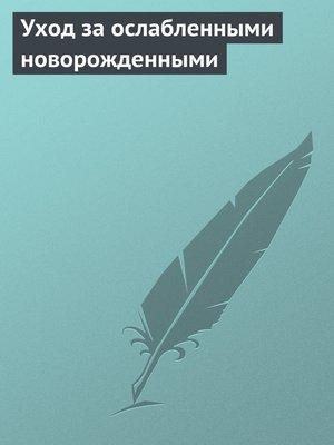 cover image of Уход за ослабленными новорожденными