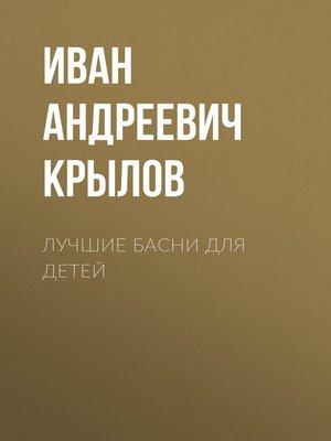 cover image of Лучшие басни для детей