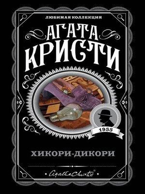 cover image of Хикори-дикори