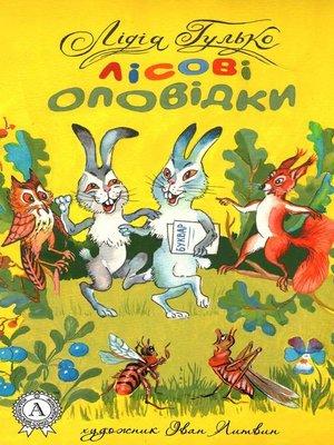 cover image of Лісові оповідки