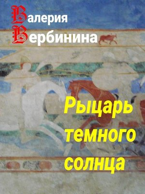 cover image of Рыцарь темного солнца